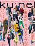 ku:nel (クウネル) 2012年 03月号
