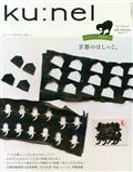 ku:nel (クウネル) 2013年 07月号