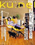 ku:nel (クウネル) 2013年 09月号