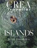 CREA Traveller (クレア・トラベラー) 2021年 08月号