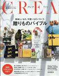 CREA (クレア) 2012年 01月号