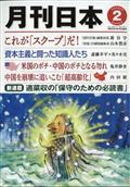 月刊 日本 2021年 02月号