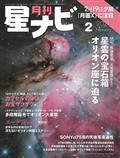 月刊 星ナビ 2021年 02月号