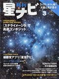 月刊 星ナビ 2021年 03月号