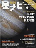 月刊 星ナビ 2021年 04月号