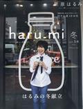栗原はるみ haru_mi (ハルミ) 2021年 01月号