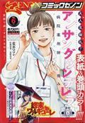 月刊コミックゼノン 2021年 06月号