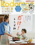 kodomoe (コドモエ) 2021年 04月号