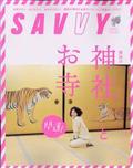 SAVVY (サビィ) 2012年 02月号