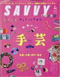 SAVVY (サビィ) 2021年 04月号