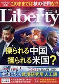 The Liberty (ザ・リバティ) 2013年 04月号