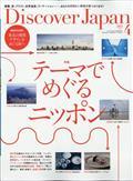Discover Japan (ディスカバー・ジャパン) 2021年 04月号