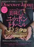 Discover Japan (ディスカバー・ジャパン) 2021年 05月号