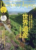 Discover Japan (ディスカバー・ジャパン) 2021年 08月号