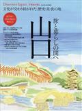 Discover Japan (ディスカバー・ジャパン)増刊 TRAVEL 山口 2021年 04月号