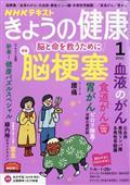 NHK きょうの健康 2021年 01月号