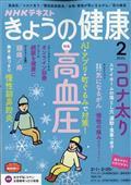 NHK きょうの健康 2021年 02月号
