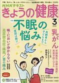 NHK きょうの健康 2021年 03月号