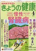 NHK きょうの健康 2021年 04月号