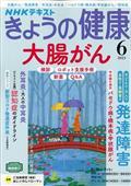NHK きょうの健康 2021年 06月号