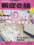 トッププロモーションズ販促会議 2013年 05月号