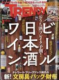日経 TRENDY (トレンディ) 2021年 03月号