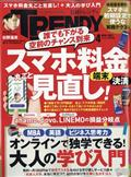 日経 TRENDY (トレンディ) 2021年 04月号