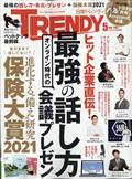 日経 TRENDY (トレンディ) 2021年 05月号