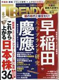 日経 TRENDY (トレンディ) 2021年 08月号