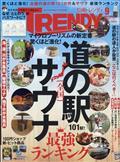 日経 TRENDY (トレンディ) 2021年 09月号