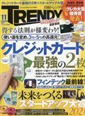 日経 TRENDY (トレンディ) 2021年 11月号