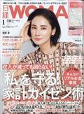 日経 WOMAN (ウーマン) 2021年 01月号
