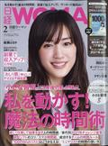 日経 WOMAN (ウーマン) 2021年 02月号