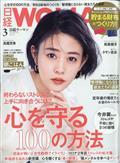 日経 WOMAN (ウーマン) 2021年 03月号