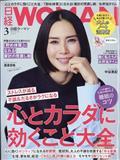 日経 WOMAN (ウーマン) 2013年 03月号