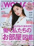日経 WOMAN (ウーマン) 2021年 04月号