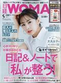 日経 WOMAN (ウーマン) 2021年 05月号