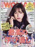 日経 WOMAN (ウーマン) 2013年 05月号