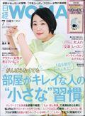 日経 WOMAN (ウーマン) 2021年 07月号