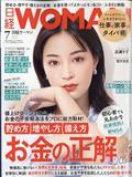 日経 WOMAN (ウーマン) 2013年 07月号