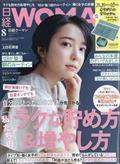 日経 WOMAN (ウーマン) 2021年 08月号