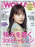 日経 WOMAN (ウーマン) 2013年 08月号