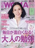 日経 WOMAN (ウーマン) 2021年 10月号