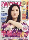 日経 WOMAN (ウーマン) 2021年 11月号