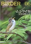 BIRDER (バーダー) 2013年 06月号