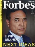 フォーブスジャパン 2021年 08月号