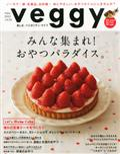 veggy (ベジィ) 2013年 02月号