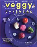 veggy (ベジィ) 2021年 04月号