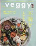 veggy (ベジィ) 2013年 04月号