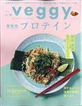 veggy (ベジィ) 2021年 06月号